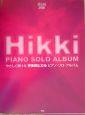 やさしく弾ける宇多田ヒカルピアノ・ソロ・アルバム piano solo