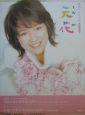 主題歌「名前のない空を見上げて」/メインテーマ「天花~やがて実のなる天の花」 NHK連続テレビ小説「天花」よりピアノ・ピース