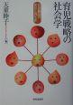 育児戦略の社会学 育児雑誌の変容と再生産