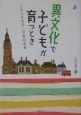 異文化で子どもが育つとき イギリスの今・日本の未来