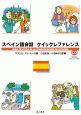 スペイン語会話クイックレファレンス