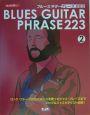 ブルースギターフレーズ223 めざせ達人!(2)