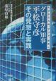 グローカル知事平松守彦その発想と実践 大分から九州、アジア、世界へ