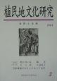 植民地文化研究 特集:「満洲国」文化と台湾 資料と分析(3)