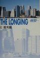 The longing 憧憬