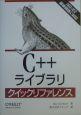 C++ライブラリクイックリファレンス