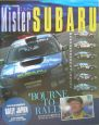 Mister Subaru 知られざるSubaruラリーストーリー