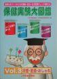 保健実験大図鑑 喫煙・飲酒・おしゃれ vol.3 健康な体づくりのための健康・食品・生活習慣チェック