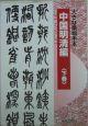 大きな条幅手本 中国明清編 2