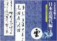 大きな条幅手本 日本近現代編(下)