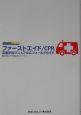 ファーストエイド/CPR 応急手当マニュアル&フィールドガイド