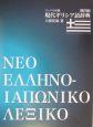 現代ギリシア語辞典