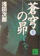 蒼穹の昴 (1)