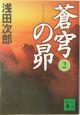 蒼穹の昴 (2)
