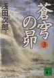 蒼穹の昴 (3)