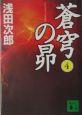 蒼穹の昴 (4)