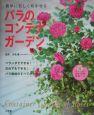 バラのコンテナガーデン 簡単に美しく咲かせる