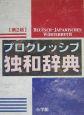 プログレッシブ独和辞典<第2版>
