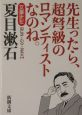 文豪ナビ 夏目漱石