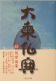 大乗仏典 龍樹論集 (14)