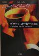 ブラック・コーヒー<小説版>