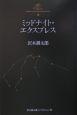 沢木耕太郎ノンフィクション ミッドナイト・エクスプレス (8)