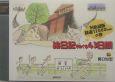 絵日記でめぐる43日間 列島縦断鉄道12000kmの旅