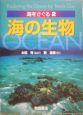海をさぐる 海の生物 (2)