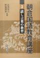 朝倉国語教育講座 話し言葉の教育 (3)