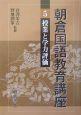 朝倉国語教育講座 授業と学力評価 (5)