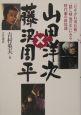 山田洋次×藤沢周平 『たそがれ清兵衛』『隠し剣鬼の爪』にみる時代劇の新