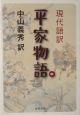 現代語訳平家物語(中)