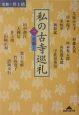 私の古寺巡礼 京都 (1)