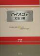 ハイスコア文法1級 日本語能力試験で差をつける出題基準外の表現