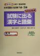 日本語能力試験1級・2級試験に出る漢字と語彙 新基準対応漢字・語彙問題