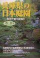 兵庫県の日本庭園 歴史と美を訪ねて
