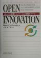 Open innovation ハーバード流イノベーション戦略のすべて
