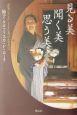 見る美、聞く美、思う美。 「画家バルテュス」とともに見つけた日本の心