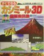 すぐできるカシミール3D図解実例集 初級編 山と風景を楽しむ地図ナビゲータ(1)