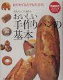 おいしい手作りパンの基本 はじめてさんでも大丈夫