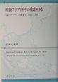 戦後アジア秩序の模索と日本 「海のアジア」の戦後史1957~1966