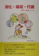 消化・吸収・代謝メディカルノート
