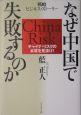なぜ中国で失敗するのか チャイナ・リスクの本質を見抜け!