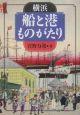 横浜船と港ものがたり