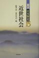 展望日本歴史 近世社会 (15)
