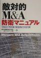 「敵対的M&A」防衛マニュアル 平時の予防策緊急時の対抗策