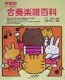 年齢別2~5歳児合奏楽譜百科