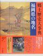 日本歴史地名大系 福岡県の地名 (41)