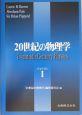 20世紀の物理学 volume 1
