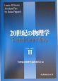 20世紀の物理学 volume 2